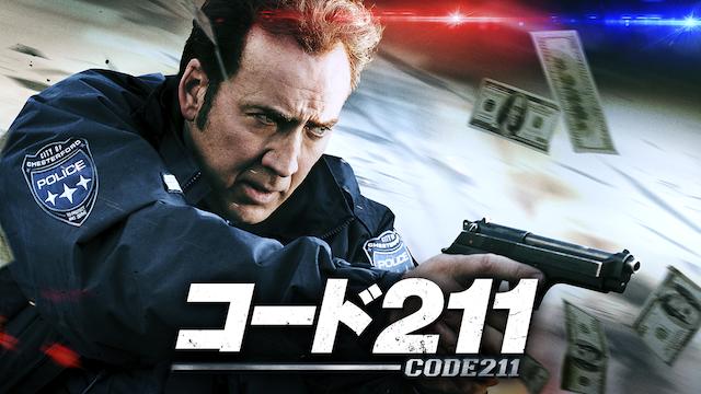 コード211無料動画