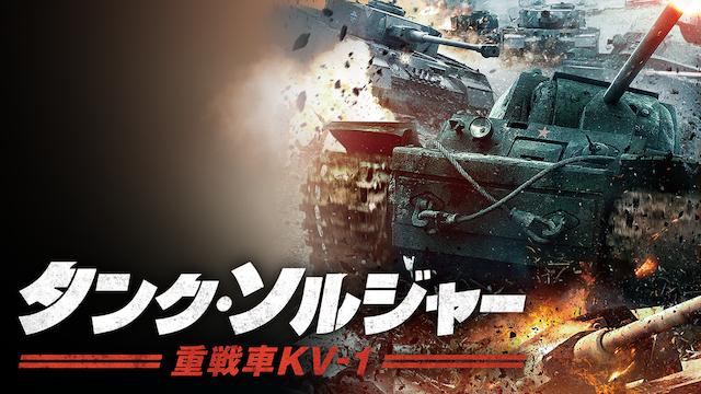 タンク・ソルジャー 重戦車KV-1動画フル