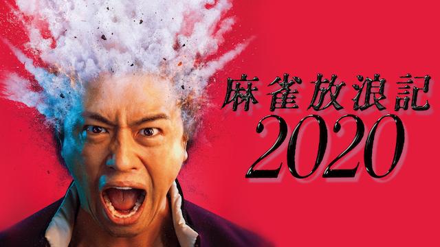 麻雀放浪記2020フル動画
