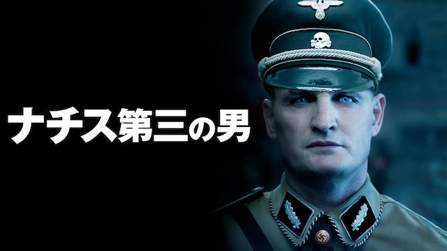 ナチス第三の男無料動画