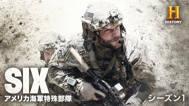 海外ドラマ『SIX アメリカ海軍特殊部隊 シーズン1』無料動画!フル視聴できる動画配信サービスまとめ!