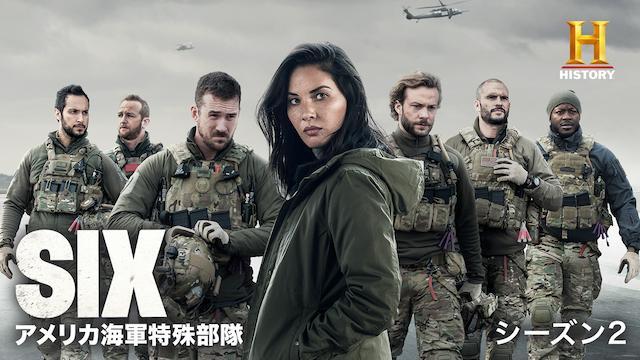 SIX アメリカ海軍特殊部隊 シーズン2