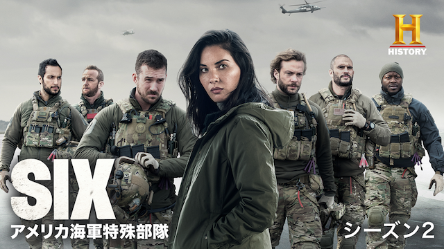 SIX アメリカ海軍特殊部隊 シーズン2 第6話 敵陣への画像