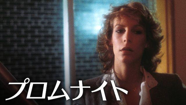 プロムナイト(1980年・カナダ)