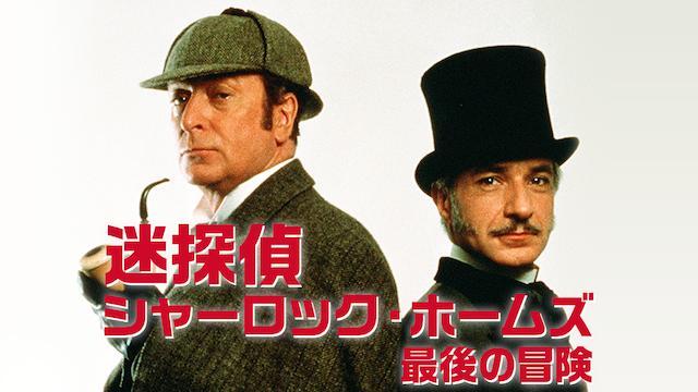 迷探偵シャーロック・ホームズ/最後の冒険