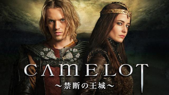 CAMELOT~禁断の王城~