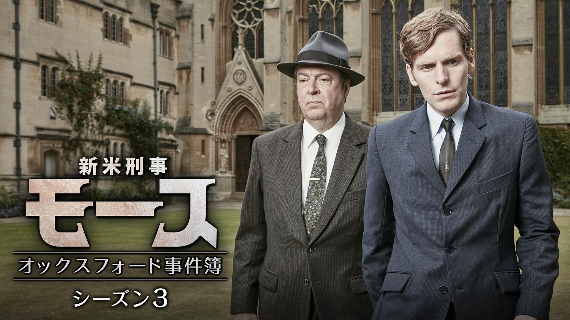 新米刑事モース~オックスフォード事件簿~ シーズン3