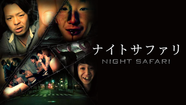 Night Safari動画配信
