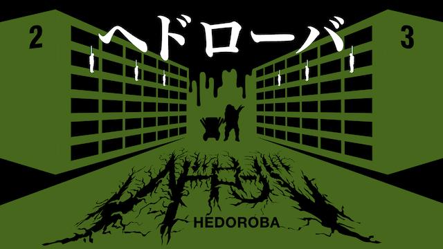 ヘドローバの画像