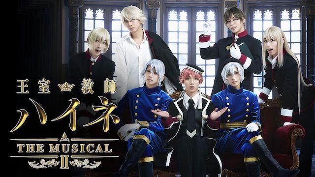 舞台「王室教師ハイネ -THE MUSICAL2-」