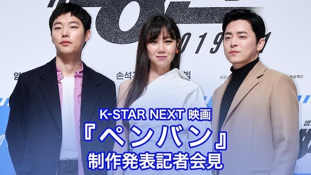 K-STAR NEXT 映画『ペンバン』制作発表記者会見