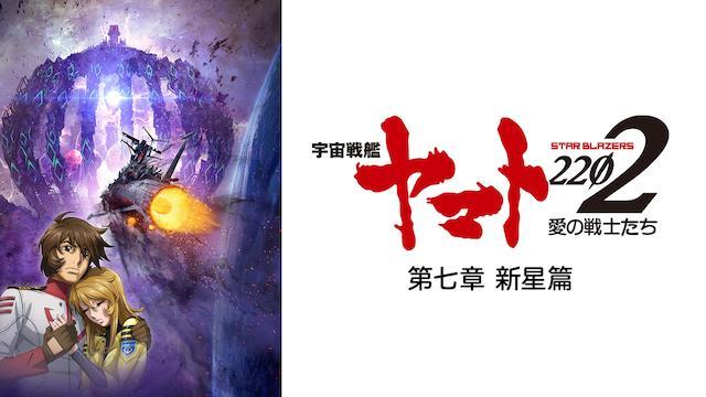 宇宙戦艦ヤマト2202 愛の戦士たち/第七章 新星篇