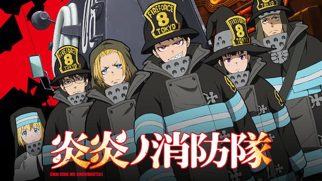 アニメ『炎炎ノ消防隊』無料動画まとめ!1話から最終回を見逃しフル視聴できるサイトは?