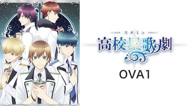 スタミュ 1 OVA