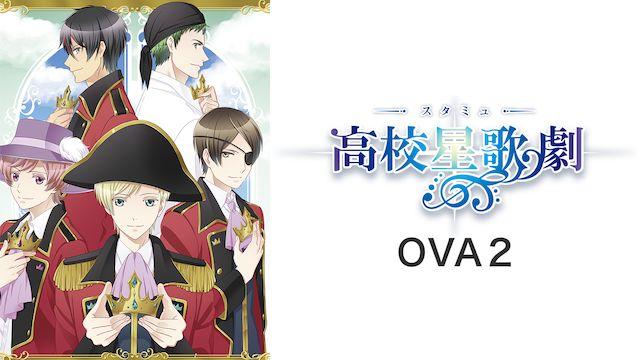 スタミュ 2 OVA