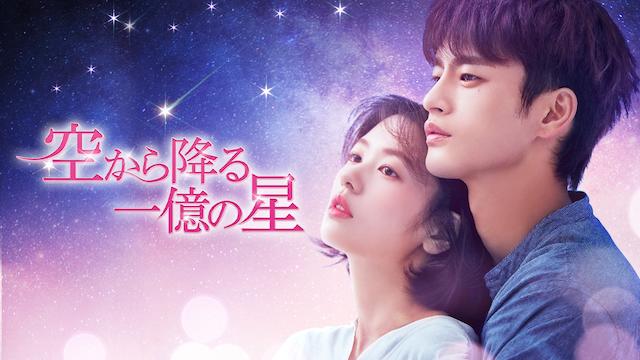 韓国ドラマ『空から降る一億の星』動画の無料視聴方法!日本語字幕を1話から最終回まで!あらすじと見どころ