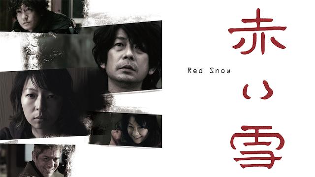 赤い雪 Red Snowの画像