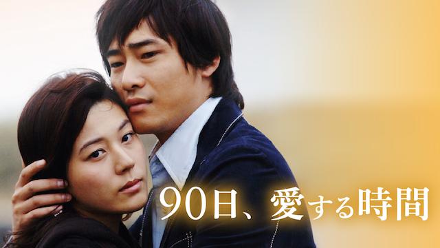 90日、愛する時間 第12話の画像