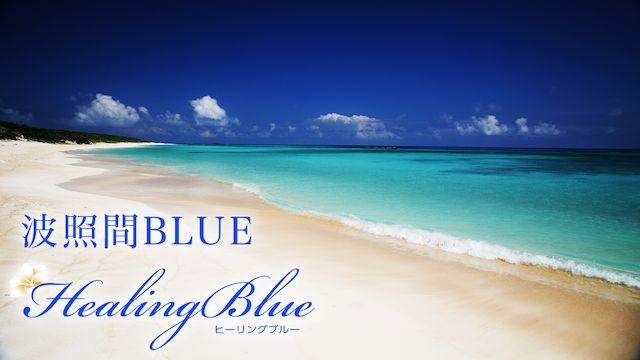 【HealingBlueヒーリングブルー】波照間BLUE