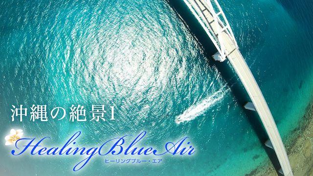 沖縄の絶景1