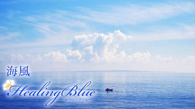 【HealingBlueヒーリングブルー】海風