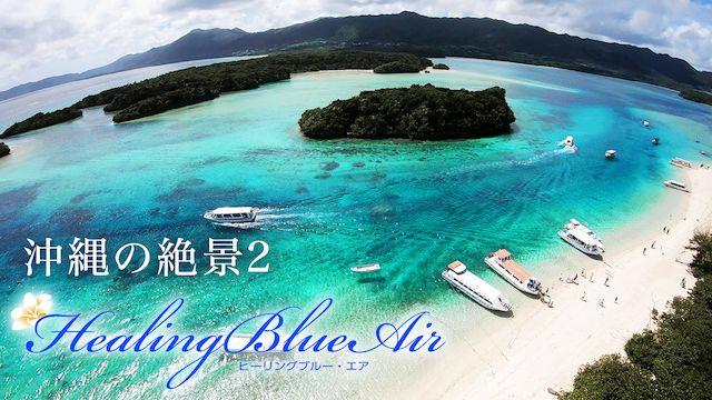 沖縄の絶景2