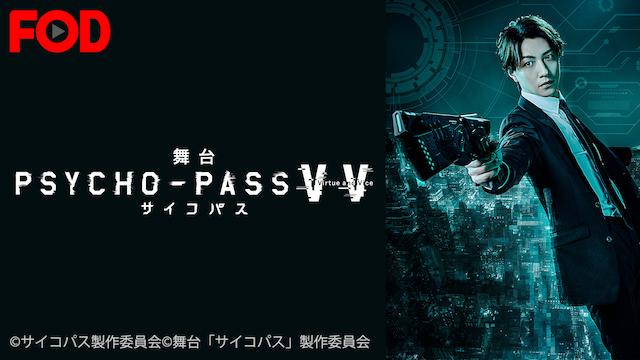 舞台 PSYCHO-PASS サイコパス Virtue and Vice