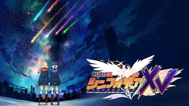 アニメ『戦姫絶唱シンフォギアXV』無料動画まとめ!1話から最終回を見逃しフル視聴できるサイトは?