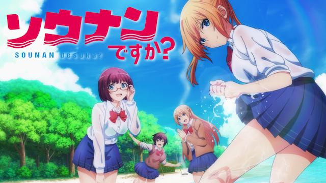 アニメ『ソウナンですか?』無料動画まとめ!1話から最終回を見逃しフル視聴できるサイトは?