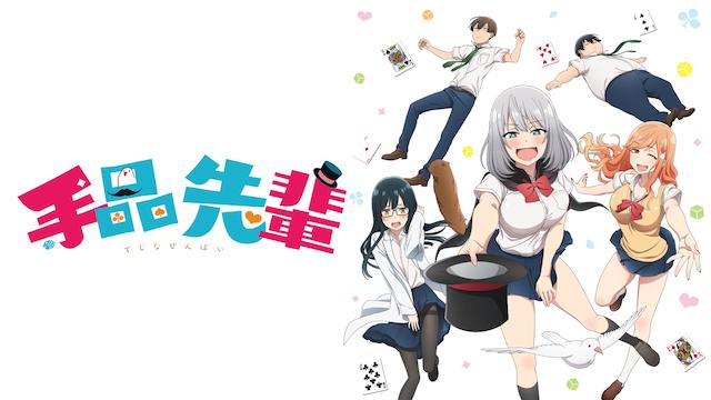 アニメ『手品先輩』無料動画まとめ!1話から最終回を見逃しフル視聴できるサイトは?