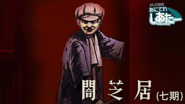 闇芝居(七期) 第10話 漫画喫茶の画像