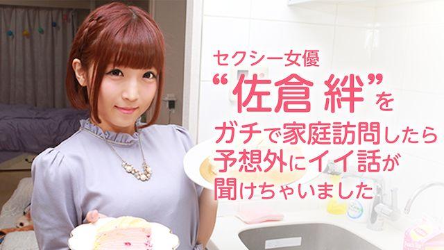 """セクシー女優""""佐倉絆""""をガチで家庭訪問したら予想外にイイ話が聞けちゃいました"""