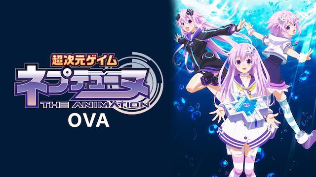 OVA「超次元ゲイム ネプテューヌ」