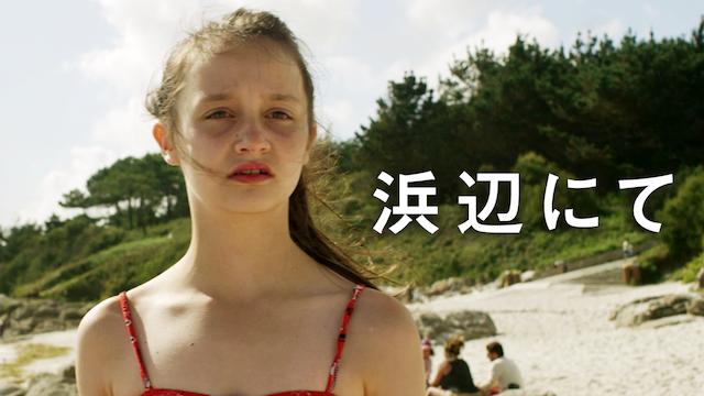 浜辺にて動画