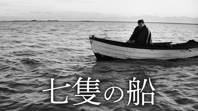 七隻の船動画