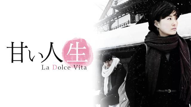 甘い人生 La Dolce Vita