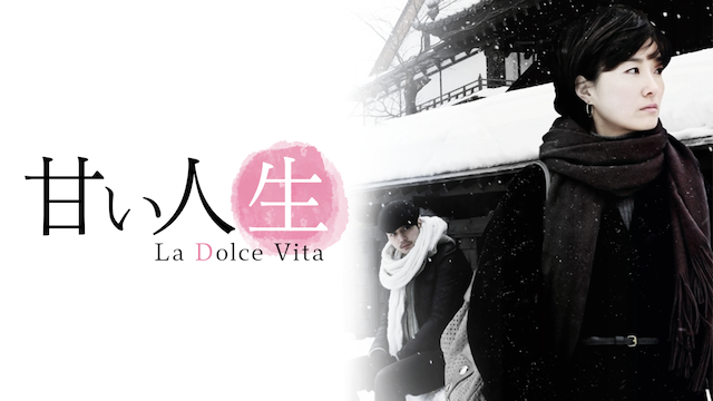 甘い人生 La Dolce Vita 第8話の画像