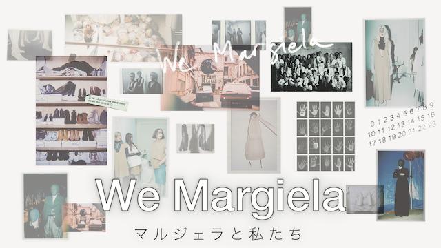 We Margiela マルジェラと私たち動画