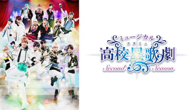 ミュージカル「スタミュ」-2ndシーズン-