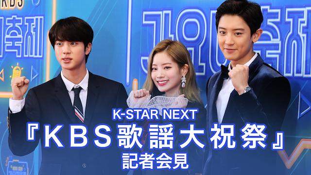 K-STAR NEXT『KBS歌謡大祝祭』記者会見の画像