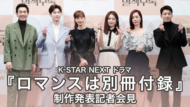K-STAR NEXT ドラマ『ロマンスは別冊付録』制作発表記者会見の画像