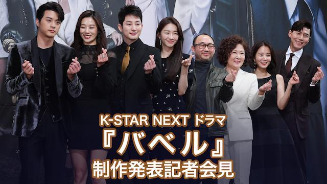 K-STAR NEXT ドラマ『バベル』制作発表記者会見