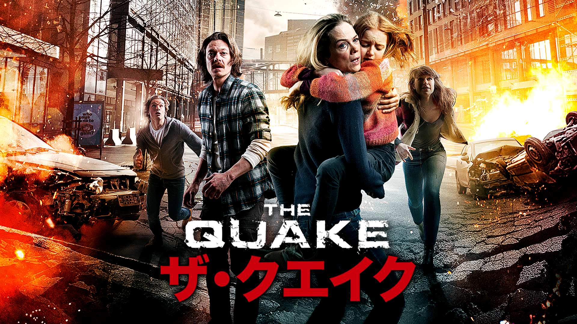 THE QUAKE/ザ・クエイク無料公式動画
