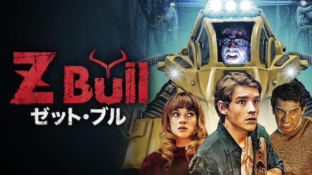 Z Bull ゼット・ブル動画
