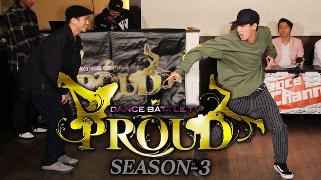 DANCE BATTLE TV PROUD シーズン3