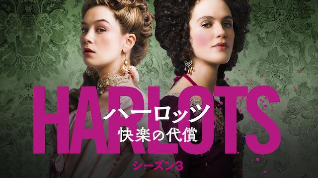 Harlots/ハーロッツ 快楽の代償 シーズン3