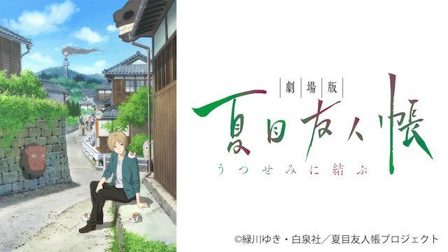 劇場版 夏目友人帳 ~うつせみに結ぶ~