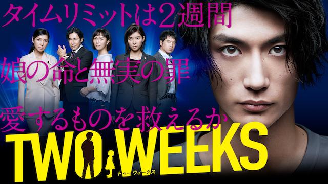 ドラマ『TWO WEEKS(ツーウィークス)』無料動画!フル視聴を見逃し配信で!第1話から最終回・再放送まとめ