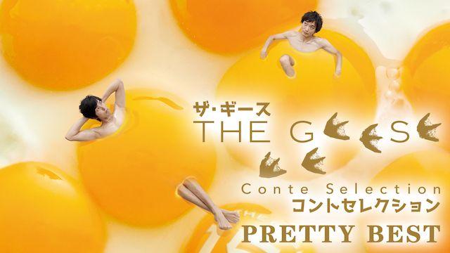 ザ・ギース コントセレクション「Pretty Best」