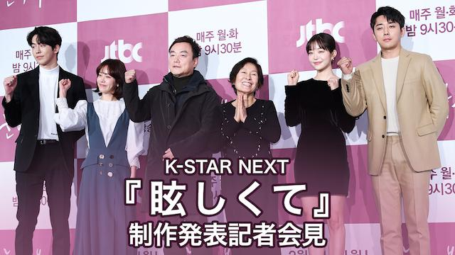 K-STAR NEXT『眩しくて』制作発表記者会見